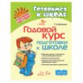Книги, пособия для подготовки к школе и учебно-методическая литература